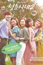 Age of Youth: Season 2