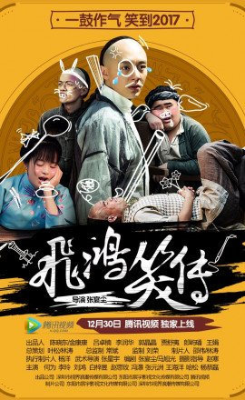 The Legend of FeiHong