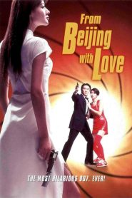 From Beijing with Love - From Beijing with Love (1994)