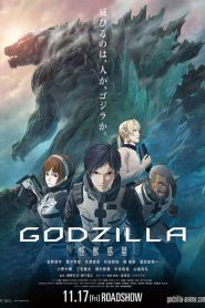 Godzilla: Planet of the Monsters - Godzilla: Planet of the Monsters (2017)