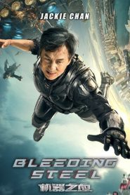Bleeding Steel - Bleeding Steel (2017)