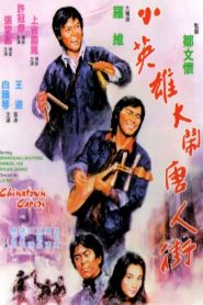 Chinatown Capers - Chinatown Capers