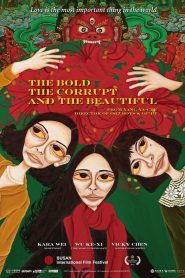 The Bold, the Corrupt and the Beautiful - The Bold, the Corrupt and the Beautiful (2017)
