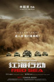Operation Red Sea - Operation Red Sea (2018)