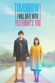 Tomorrow I Will Date With Yesterday's You - Tomorrow I Will Date With Yesterday's You (2016)