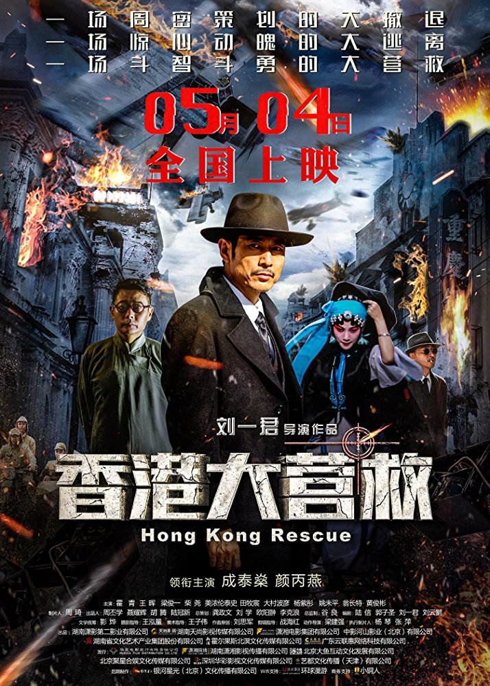 Hong Kong Rescue