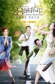Suddenly Seventeen - Suddenly Seventeen (2015)
