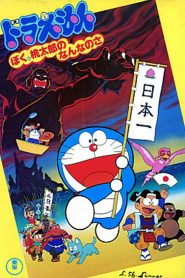 Doraemon: What am I for Momotaro