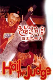 Quan Xẩm Lốc Cốc - Hail The Judge (1994)