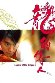 Vua Bi A - Legend Of The Dragon (1991)