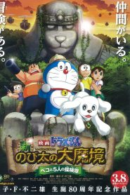Doraemon: Nobita Thám Hiểm Vùng Đất Mới - Peko Và 5 Nhà Thám Hiểm - Doraemon: New Nobita'S Great Demon – Peko And The Exploration Party Of Five (2014)