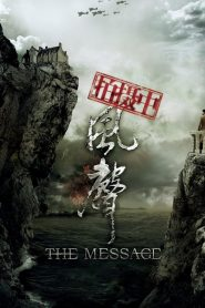 Phong Thanh - The Message (2009)
