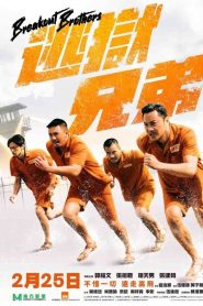 Jailbreak Anh Trai - Breakout Brothers (2020)